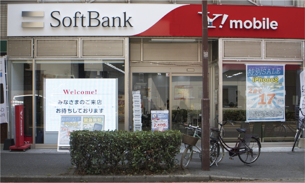SoftBank 大橋駅前店