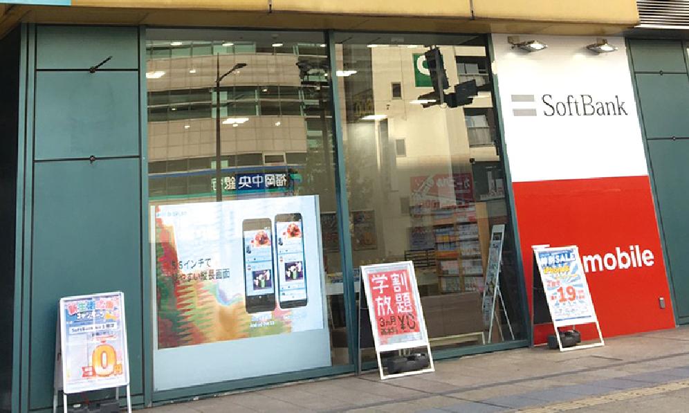 SoftBank リバーウォーク店